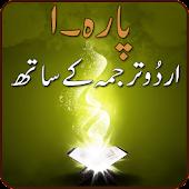 Quran Urdu Tarjuma Para 01