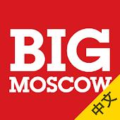金融莫斯科 – 莫斯科商业投资指南