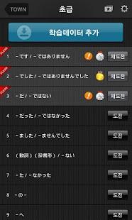 갑자기말되는일본어 문법세상- screenshot thumbnail