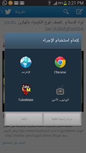 اليوتيوب الأمين- screenshot thumbnail