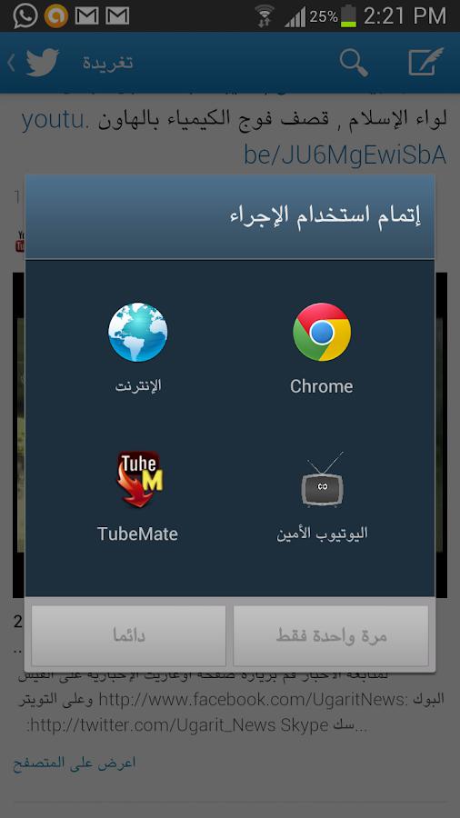 اليوتيوب الأمين- screenshot