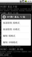 Screenshot of 都市又行