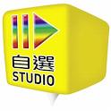 自選Studio icon