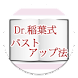 Dr.稲葉式・バストアップマニュアル