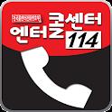 콜센터,콜센터전화번호부,우동앱,엔터앱,엔터시스템,114 icon