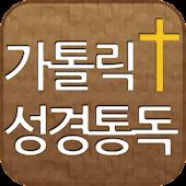 가톨릭성경통독(NAB)