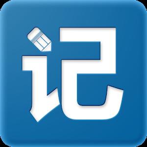 記憶盒子(日記、筆記、記事、日程類軟件) LOGO-APP點子