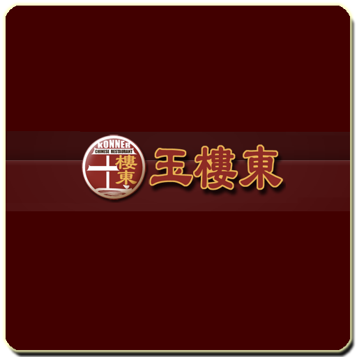 玉楼东 商業 App LOGO-APP試玩