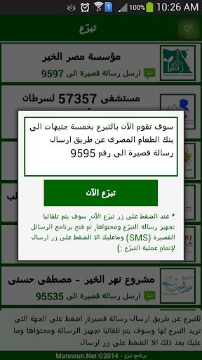 【免費社交App】تبرع-APP點子