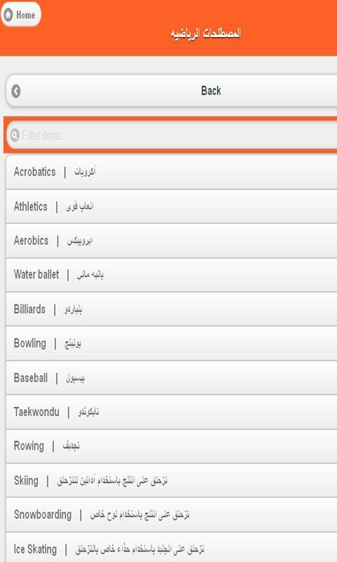 مصطلحات إنجليزية مهمة جدآ Android Apps On Google Play