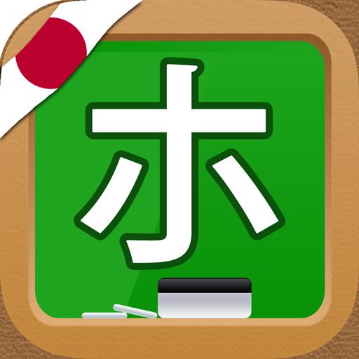 教育の日本語のカタカナの手書き LOGO-HotApp4Game