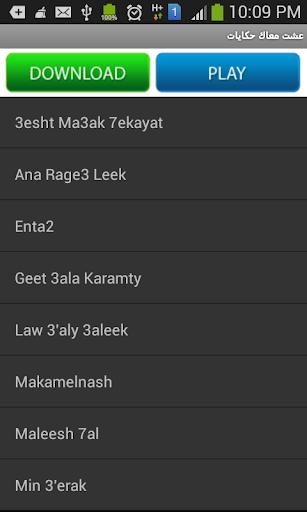 【免費音樂App】Tamer Ashour 2014 -بدون انترنت-APP點子