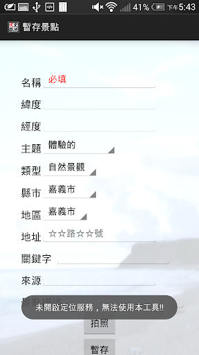 玩旅遊App|DEH Make(台湾古跡ガイド文史脈流Make)免費|APP試玩