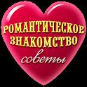 Романтические знакомства icon