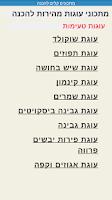 Screenshot of מתכונים קלים