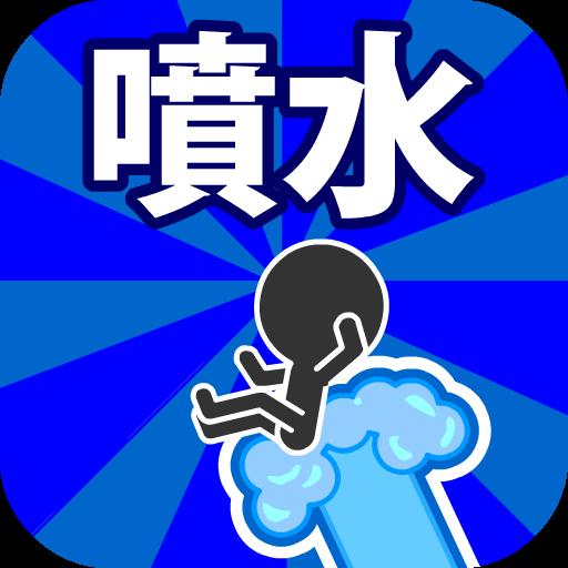 噴水ジャンピング 休閒 App LOGO-APP試玩