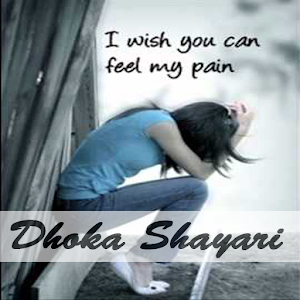 Love Dhoka Sms Hindi on Love Urdu Latest Poetry Android Apps On Google Play