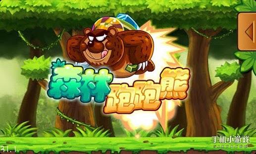 森林跑跑熊 無限版本