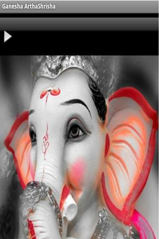 Ganapati Atharvashirsa- screenshot