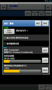 ErpLite - 銷售庫存管理 POS 收據