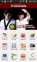 Screenshot of 국가대표 가온누리 청룡태권도