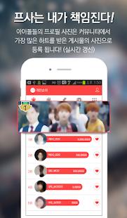 아이돌 팬덤 커뮤니티 - 최애돌 KPOP Idol- screenshot thumbnail