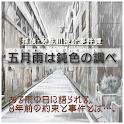 探偵・癸生川凌介事件譚8 五月雨は鈍色の調べ icon