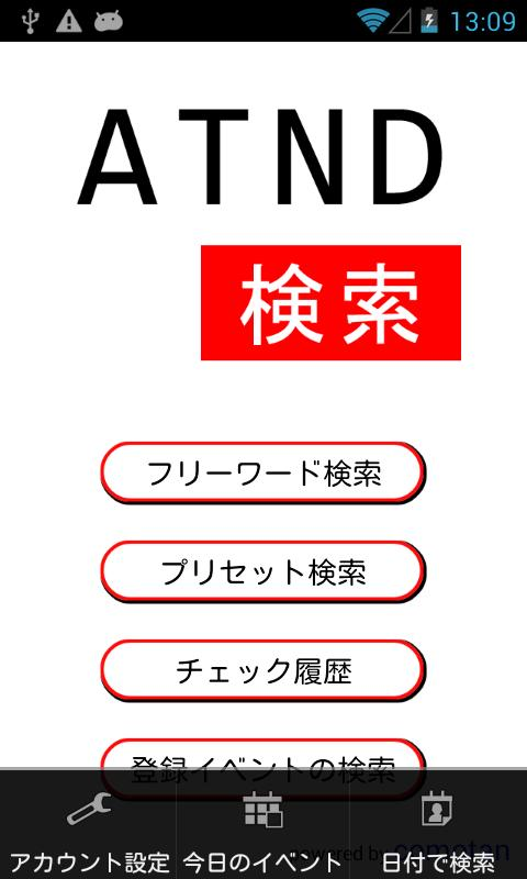 ATND検索- screenshot