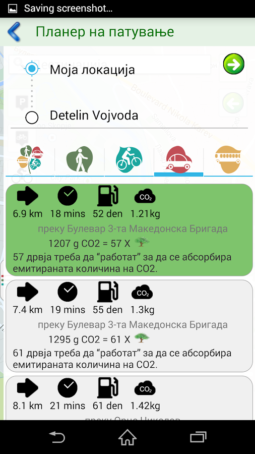 Skopje Green Route- screenshot