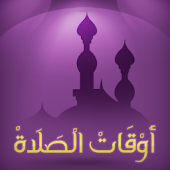 Download Prayer Times APK