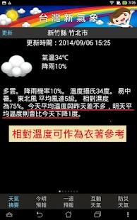 台灣新氣象Pro