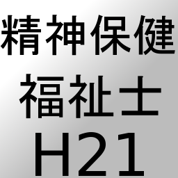 精神保健福祉士過去問H21