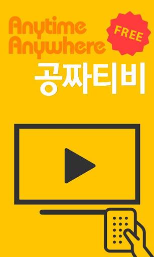 실시간 DMB 무료 지상파 방송 어플