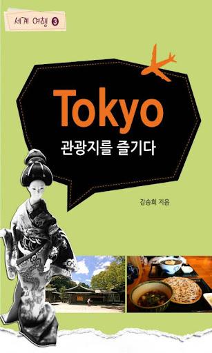 [세계여행]도쿄 관광지를 즐기다