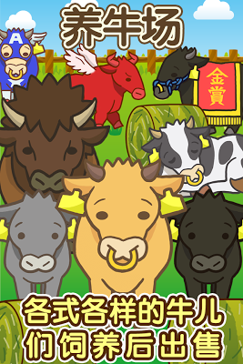 养牛场  〜快乐地在牧场饲养牛游戏〜 - screenshot
