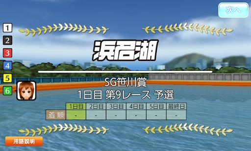 玩體育競技App ボートレース艇王★ [Lite版]免費 APP試玩