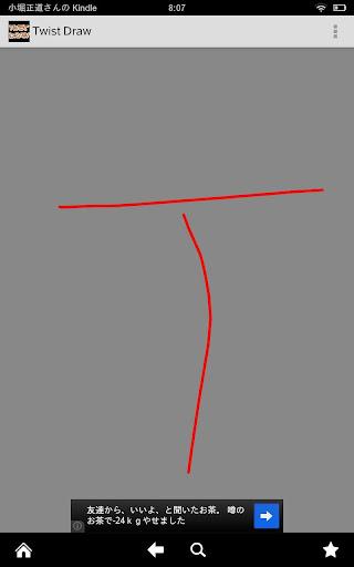 Twist Draw 〜傾けてお絵かき〜