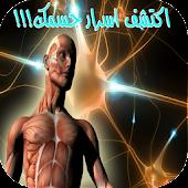 جسم الانسان:اسرار و حقائق