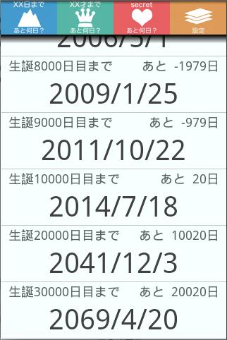 無料工具Appの1万日計算 10000days|記事Game