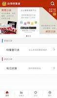 Screenshot of 台灣特賣會