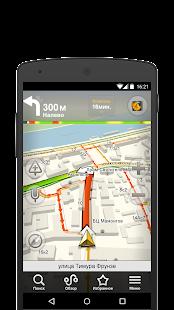 Яндекс.Навигатор - screenshot thumbnail
