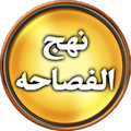 App Nahjul Fasahah - English apk for kindle fire