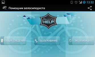 Screenshot of Assistant cyclist