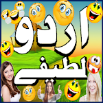 Urdu Lateefay Urdu Jokes 2016