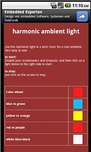 諧波環境光