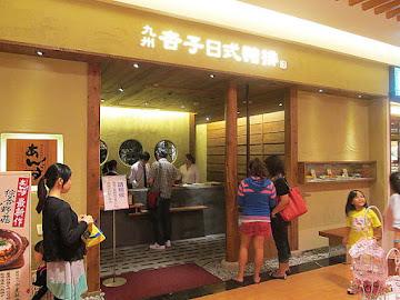 靜岡勝政日式豬排 天母sogo店