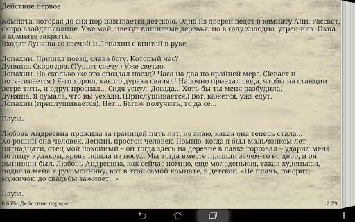 【免費書籍App】Антон Чехов Вишнёвый сад-APP點子