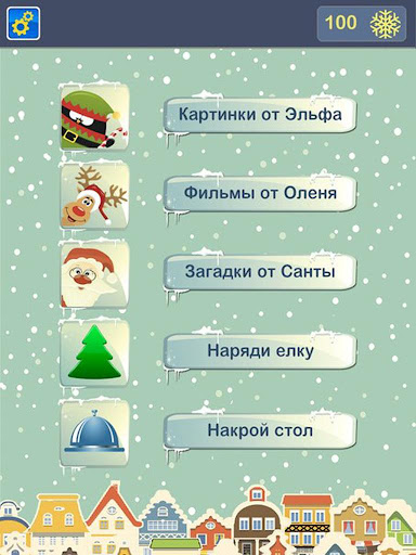 Christmas quiz:4pics 1word pro