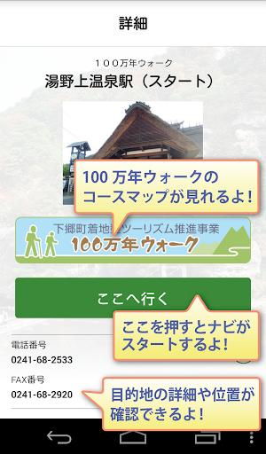 【免費旅遊App】指さしナビ ~下郷町~-APP點子
