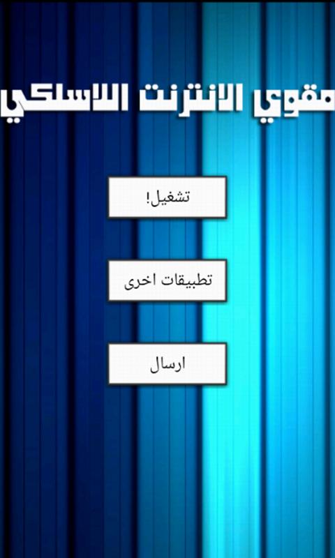 مقوي الانترنت اللاسلكي - screenshot
